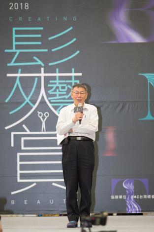 市長於2018台北國際造型藝術節致詞