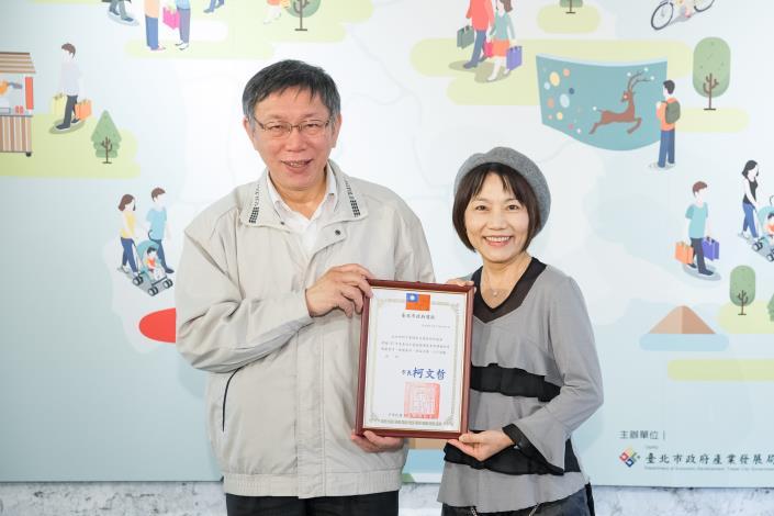 柯市長頒獎予台北市新中華路影音電器街促進會