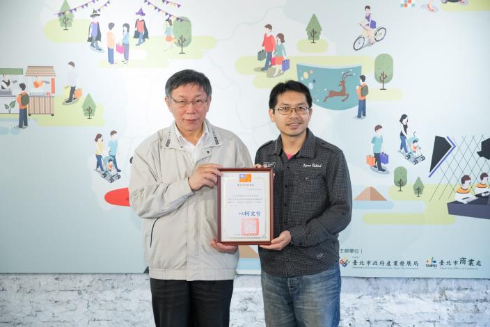 柯市長頒獎予台北市朝陽服飾材料街區發展協會