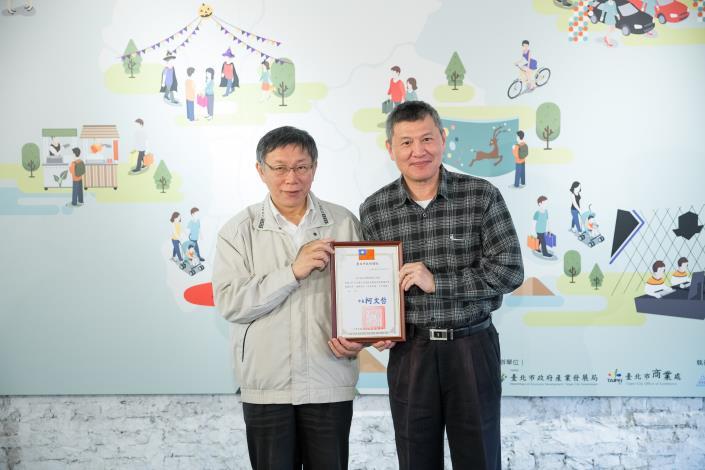 柯市長頒獎予台北迪化商圈發展促進會