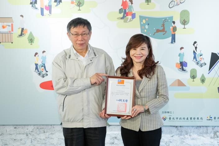 柯市長頒獎予台北市溫泉發展協會