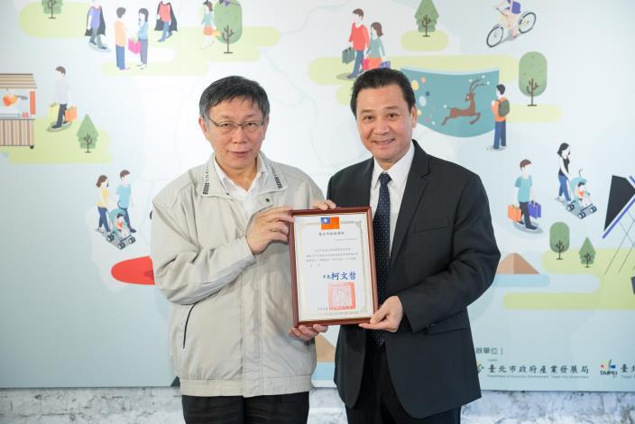 柯市長頒獎予台北市承德汽車商圈發展促進會