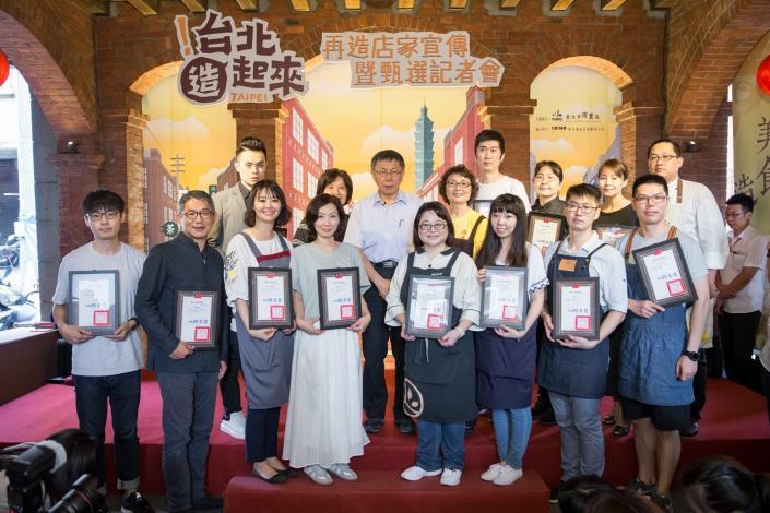 0514「台北造起來」再造店家宣傳暨甄選記者會