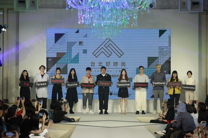 市長(中)與10位優勝設計師一同傳達今年度台北好時尚主題「T FashionT時代」