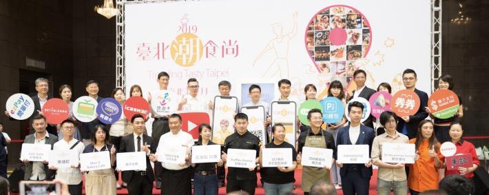 0828「臺北潮食尚」暨「臺北美食月」記者會活動照片