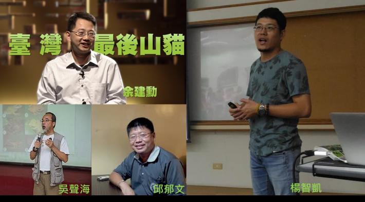 生態保育界七星級的講師陣容[開啟新連結]