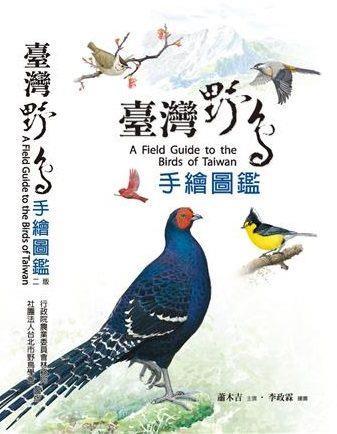 圖4_今年正值關渡自然公園保育核心區鳥類穿越線調查20年,推出「一起數鳥趣」活動。於自然中心二樓「常見鳥類看板」上數出共有幾隻鳥類,掃描QR CODE寫下答案,抽出回答正確者三名,各送手繪鳥類圖鑑一本[開啟新連結]