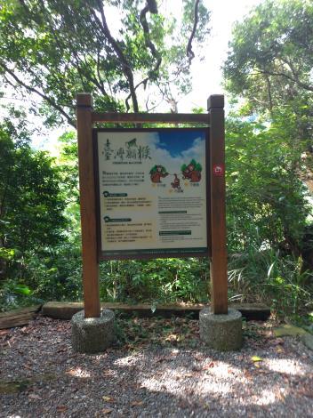 照片4-天母古道步道起點獼猴解說告示牌更新