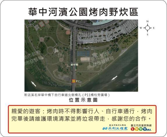 圖1._華中河濱公園提供烤肉野炊區。