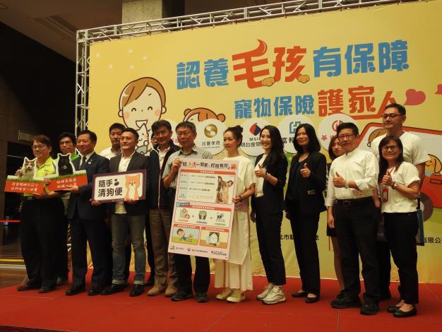 圖9.保險業者、議員與臺北市政府共同推廣寵物保險護毛孩的精神