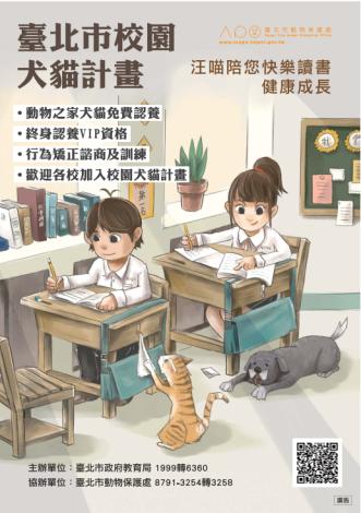 校園犬貓計畫宣傳海報