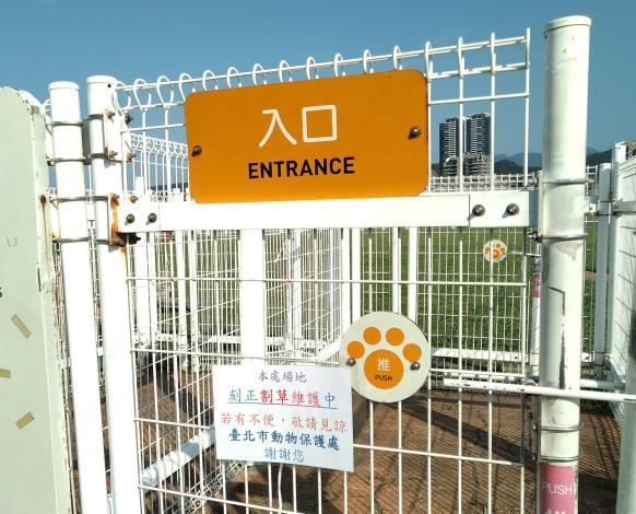 照片1.公園狗活動區入口放置除草施作告示