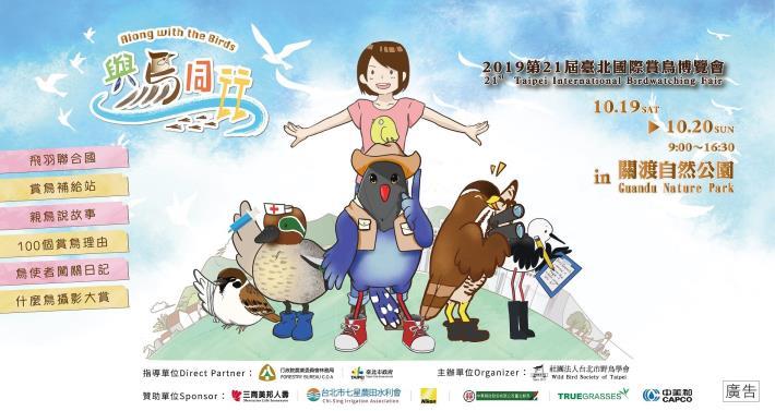 「關渡X鳥X藝術」起跑,2019賞鳥博覽會歡迎您一起「與鳥同行」。