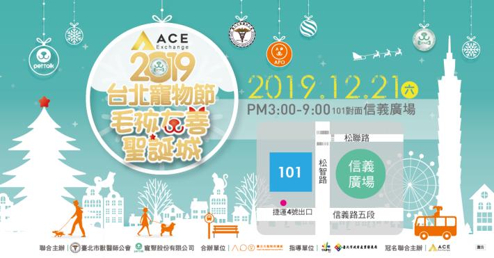「2019台北寵物節─毛孩友善聖誕城」12月21日於信義廣場舉行
