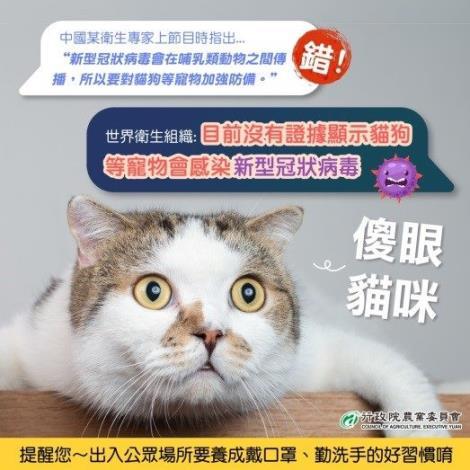 圖3-行政院農業委員會以宣傳圖片說明目前沒有證據顯示犬貓會感染新型冠狀病毒