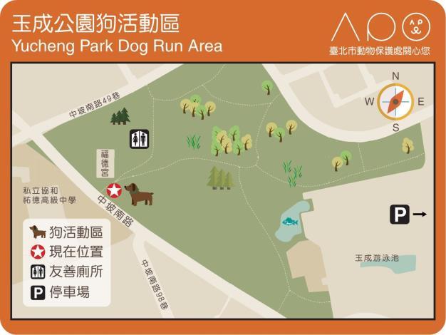 圖1-玉成公園狗活動區簡易地圖