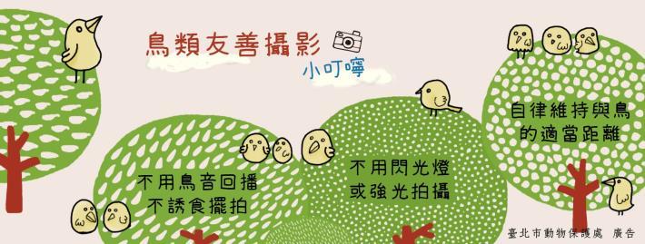 圖一、「鳥類友善攝影小叮嚀」動保處臉書Banner