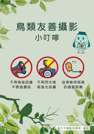 圖二、「鳥類友善攝影小叮嚀」動保處官網文宣-1