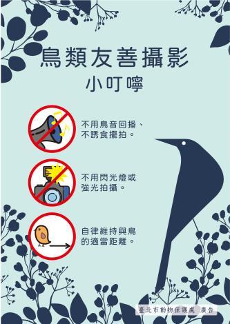 圖三、「鳥類友善攝影小叮嚀」動保處官網文宣-2