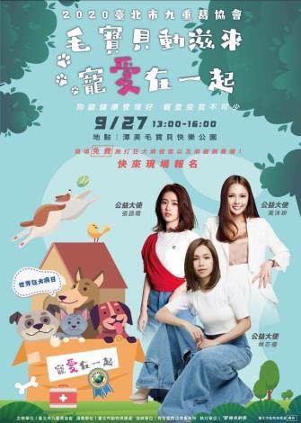 照片1.927動保處與臺北市九重葛協會合辦「毛寶貝動滋來,寵愛在一起」活動