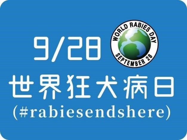 照片3北市動保處舉辦雙活動響應928「世界狂犬病日」