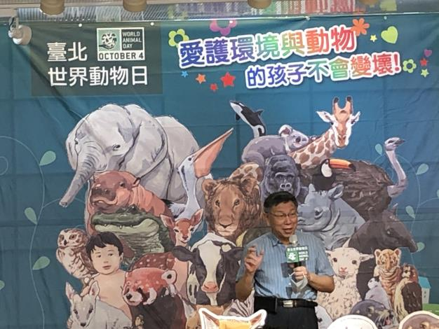 圖1、柯市長出席致詞響應世界動物日