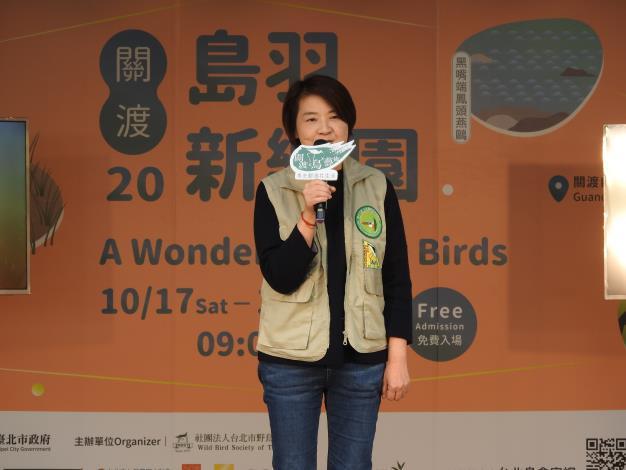 圖三、北市府黃珊珊副市長呼籲野鳥保育並邀請大家一起來瘋關渡