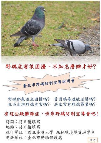 圖3.臺北市野鴿防制宣導會邀請市民一起來瞭解都市野鴿問題。