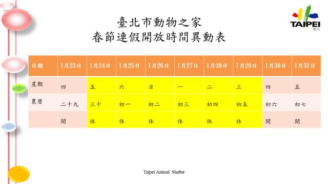 臺北市動物之家109年度春節連續假期 開放時間