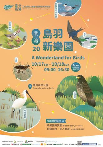 圖二、2020臺北國際賞鳥博覽會10月17日在關渡自然公園等你一起來玩喔!