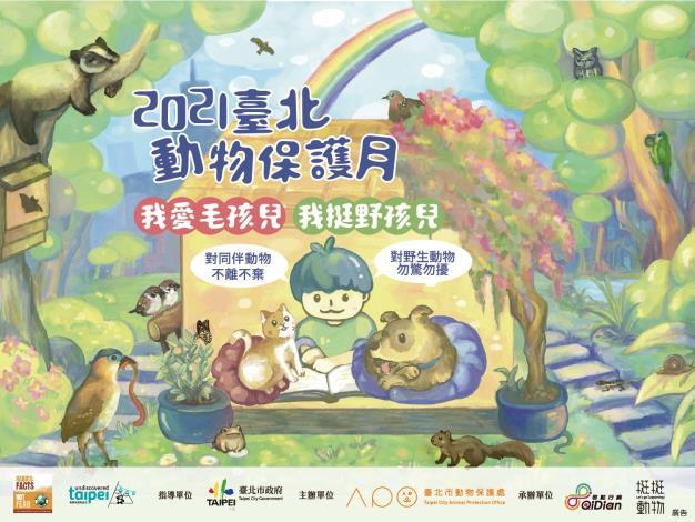 臺北動物保護月主視覺0708