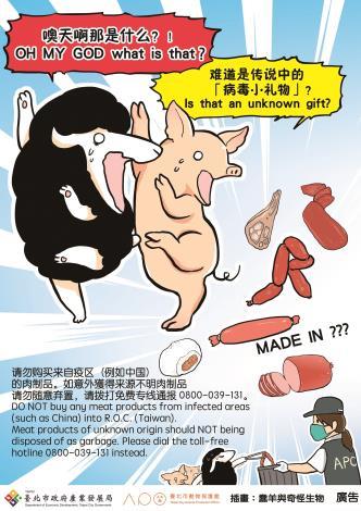 非洲豬瘟防治-多國語言版(簡英)