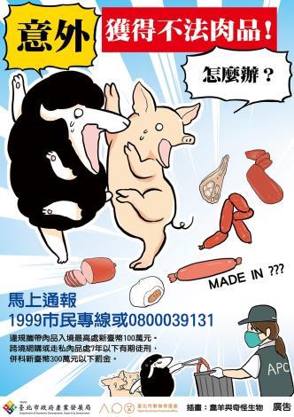 意外獲得不法肉品怎麼辦(繁體版)