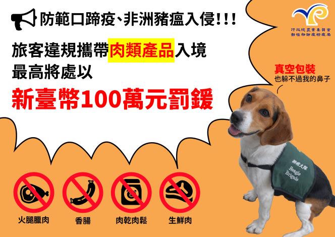 旅客違規攜帶肉類產品入境最高將處以新臺幣100萬元罰鍰(繁體版)
