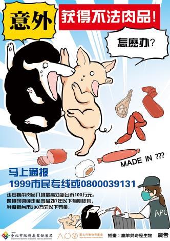 意外獲得不法肉品怎麼辦(簡體版)