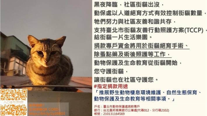 指定用途第5款-動物保護推廣(TCCP).JPG