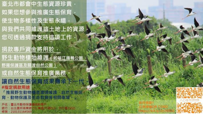 指定用途第5款-野生動物棲息環境維護及生態保育.JPG