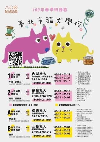 圖1_「臺北市貓犬學校」春季班課程表
