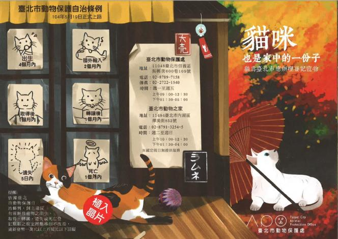 台北市辦理登記寵物