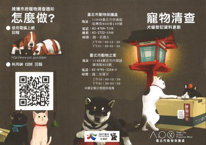 動物清查_犬貓登記資料