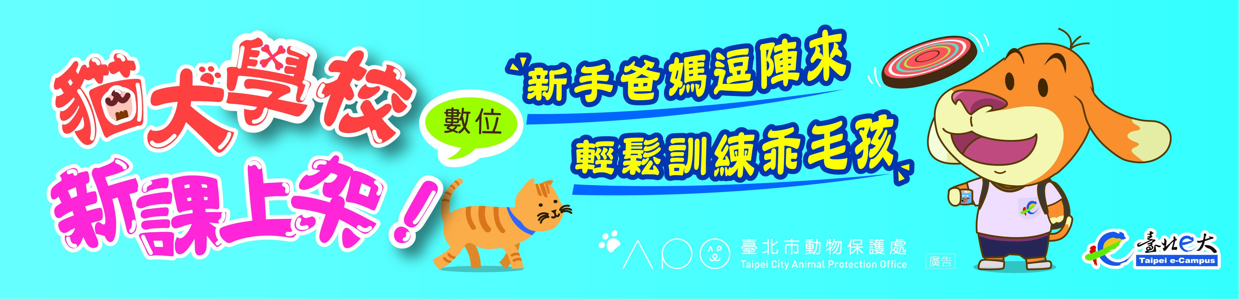臺北市貓犬學校
