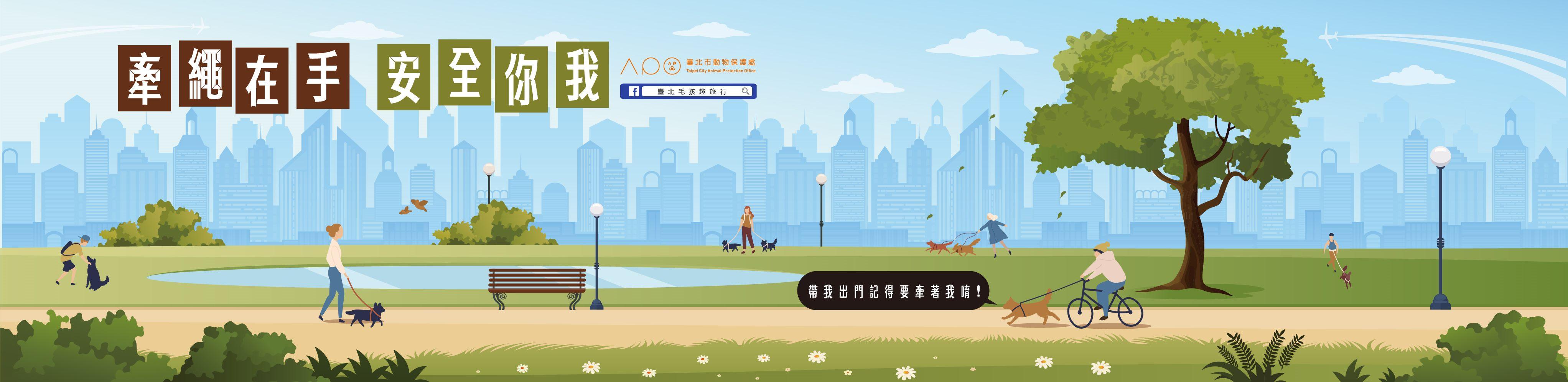 臺北毛孩趣旅行