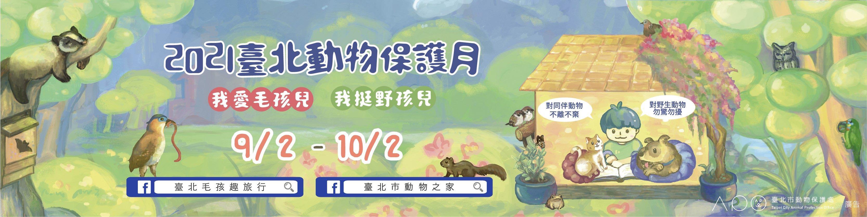 2021 臺北動物保護月