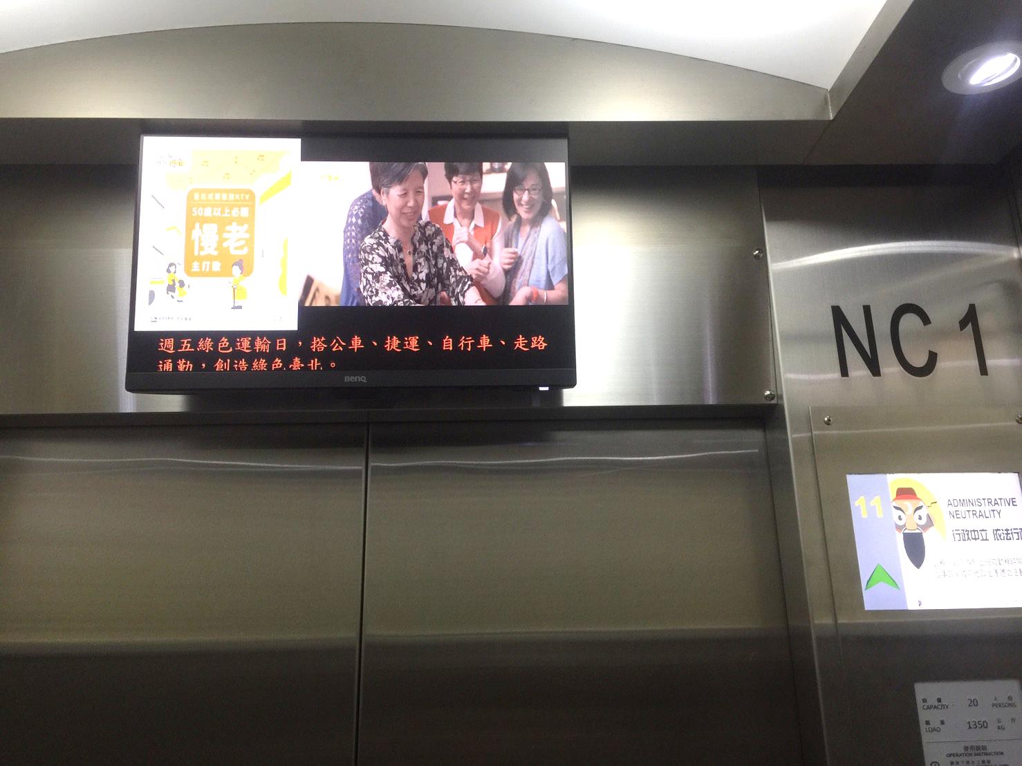 電梯車廂顯示畫面