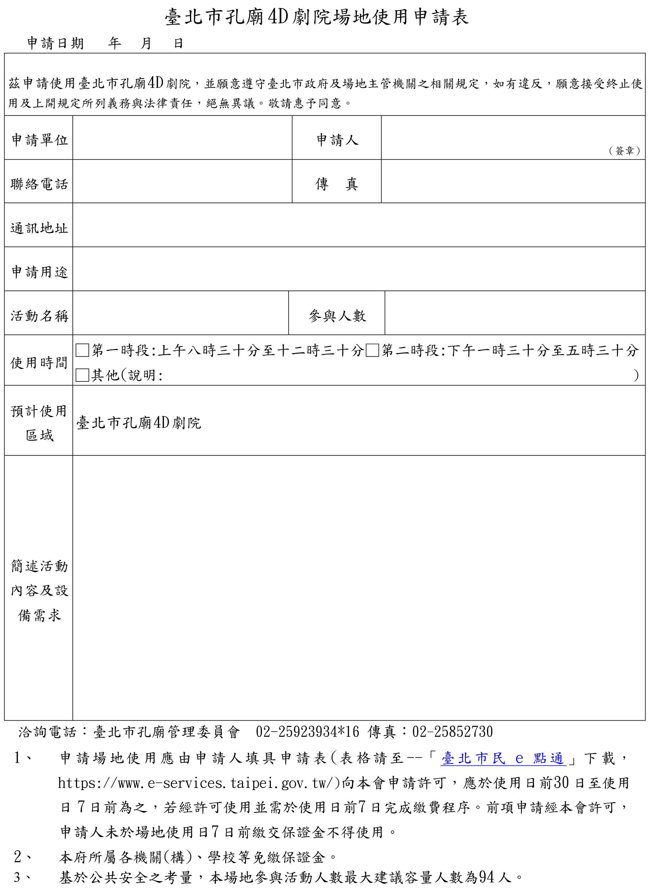 4D劇院場地申請表