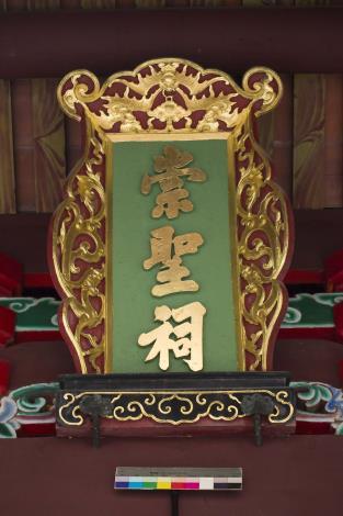 編號6. 崇聖祠華帶牌