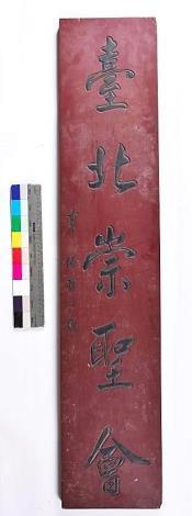 編號14 . 「臺北崇聖會」門牌
