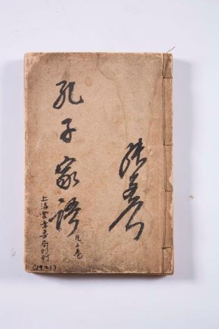 編號8. 孔子家語