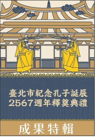 2017年臺北市孔廟文化季成果特輯