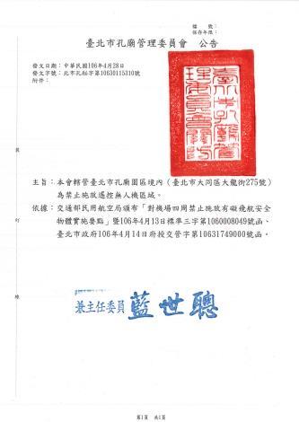 臺北市孔廟園區禁止施放遙控無人機公告